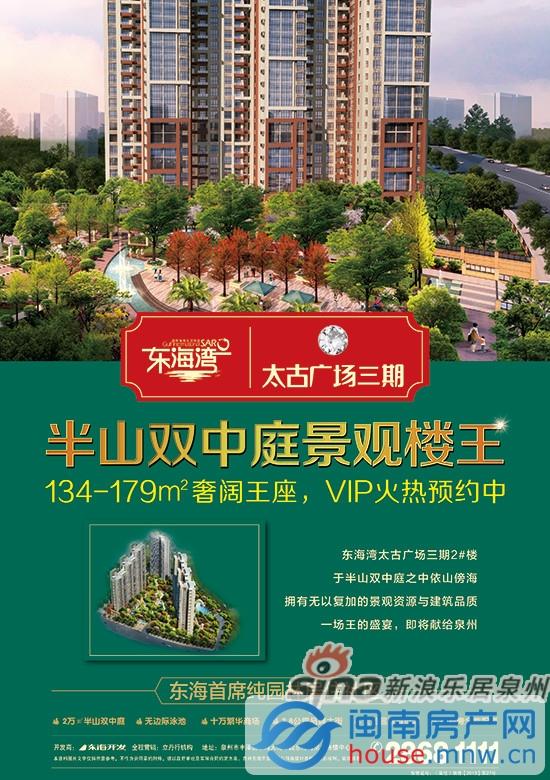 东海湾太古广场三期:134-179平楼王 vip火热预约中