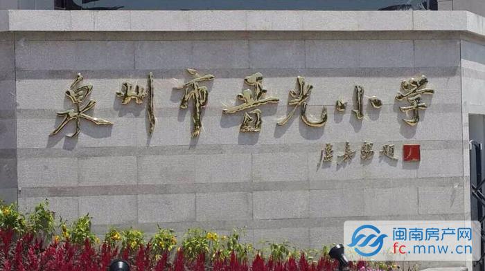 东海学园——晋光小学今日揭牌 9.1新生入学训练