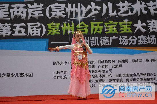 唱歌《刀郎女孩》-泉州世界贸易中心 杯台历宝宝大赛 最后一场海选结束