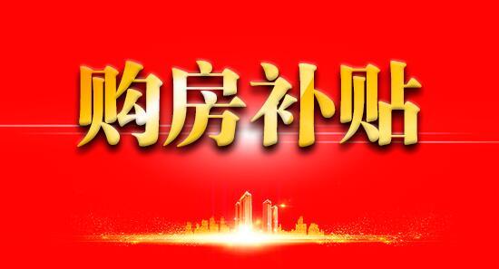 晋江上调购买商用房补贴 延长学历补贴至6月30日