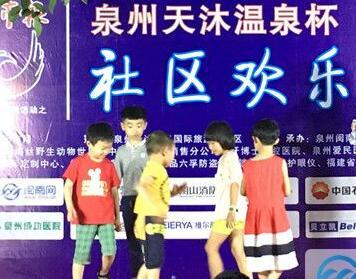 """""""泉州天沐温泉杯""""社区欢乐行 第六站完美落幕"""