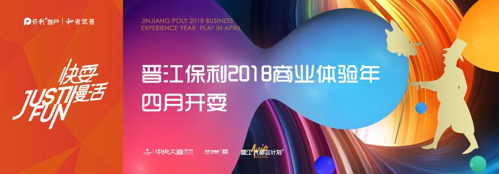 晋江保利2018商业体验年4月开耍