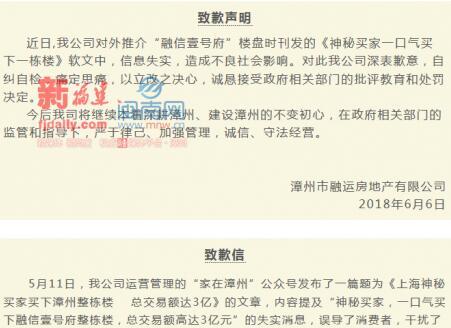 """""""漳州3亿购房""""信息不实 两违规企业发致歉信"""
