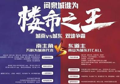 """""""城南""""叫板""""城东"""" 2018泉州楼市双雄争霸"""