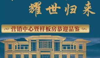 惠安恒大华府:匠心造未来 营销中心&样板房9月8日开放