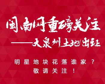 洛江区万虹路一地块9月29日拍卖 毛坯限价10500元/平