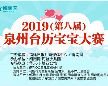 2019第八届伟徳国际1946台历宝宝 首场赛事10月20日谢幕