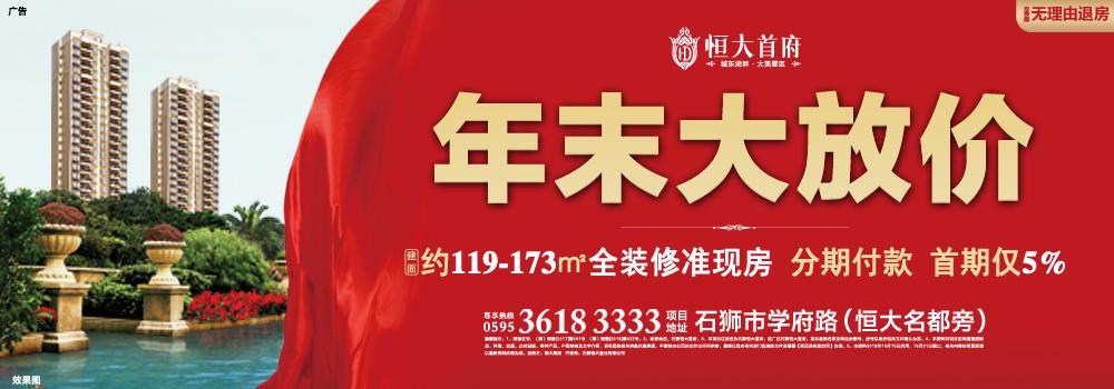 石狮恒大首府年末大放价 分期付款首期5%