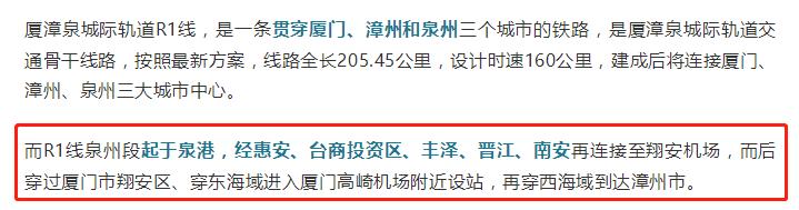 厦漳泉城际轨道R1线线路图公开 途经这些地方