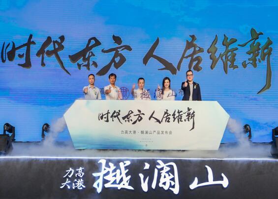 力高大港·樾澜山产品发布 缔造3.0公园人居新篇章