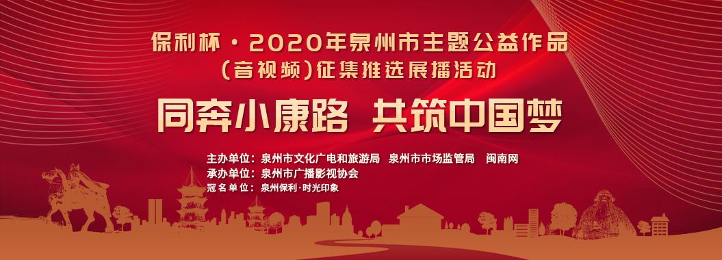 同奔小康路 共筑中国梦!2020年泉州市主题公益作品(音视频)征集正式启动!